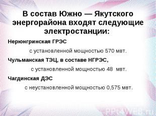 В состав Южно — Якутского энергорайона входят следующие электростанции: Нерюнгри
