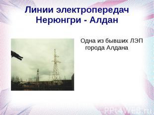 Линии электропередач Нерюнгри - Алдан Одна из бывших ЛЭП города Алдана
