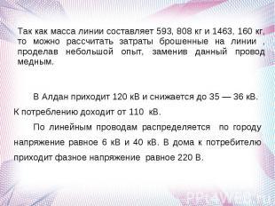 В Алдан приходит 120 кВ и снижается до 35 — 36 кВ. К потреблению доходит от 110