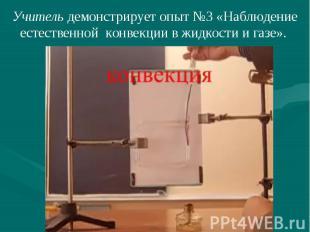 Учитель демонстрирует опыт №3 «Наблюдение естественной конвекции в жидкости и га