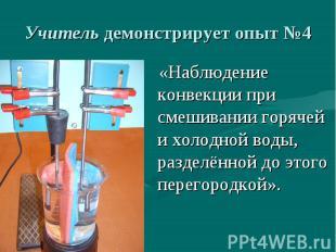 «Наблюдение конвекции при смешивании горячей и холодной воды, разделённой до это