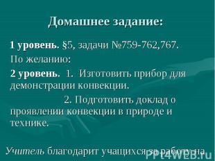 1 уровень. §5, задачи №759-762,767. По желанию: 2 уровень. 1. Изготовить прибор