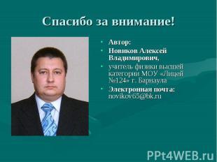 Спасибо за внимание! Автор:Новиков Алексей Владимирович,учитель физики высшей ка