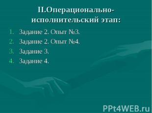 II.Операционально-исполнительский этап: Задание 2. Опыт №3.Задание 2. Опыт №4.За