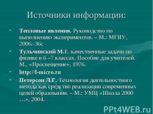Тепловые явления. Руководство по выполнению экспериментов. – М.: МГИУ, 2006.-36с