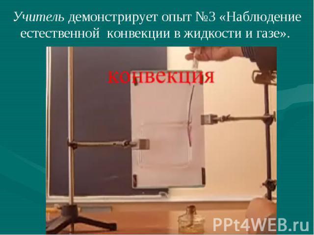 Учитель демонстрирует опыт №3 «Наблюдение естественной конвекции в жидкости и газе».