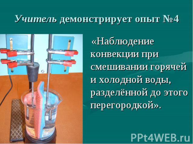 «Наблюдение конвекции при смешивании горячей и холодной воды, разделённой до этого перегородкой».