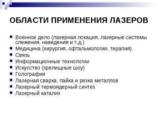 ОБЛАСТИ ПРИМЕНЕНИЯ ЛАЗЕРОВ Военное дело (лазерная локация, лазерные системы слеж