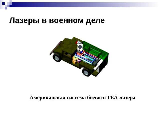 Лазеры в военном делеАмериканская система боевого ТЕА-лазера