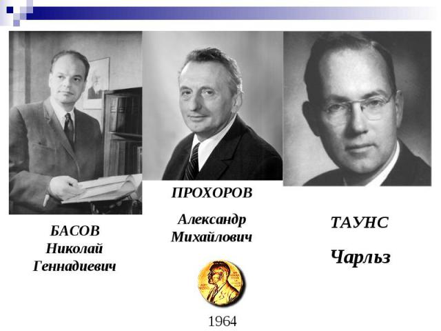 БАСОВНиколай Геннадиевич ПРОХОРОВАлександр Михайлович ТАУНСЧарльз