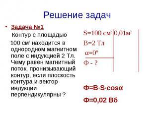Задача №1 Контур с площадью 100 см2 находится в однородном магнитном поле с инду