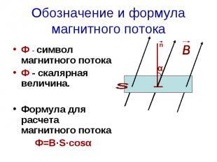 Обозначение и формула магнитного потока Ф - символ магнитного потокаФ - скалярна