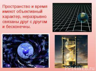 Пространство и время имеют объективный характер, неразрывно связаны друг с друго