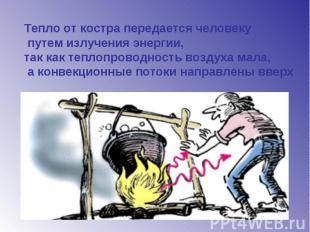 Тепло от костра передается человеку путем излучения энергии, так как теплопровод