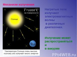 Механизм излучения Нагретые тела излучают электромагнитные волны в различных диа