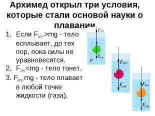 Архимед открыл три условия, которые стали основой науки о плавании Если FАРХ.>mg