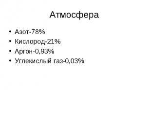 Атмосфера Азот-78%Кислород-21%Аргон-0,93%Углекислый газ-0,03%