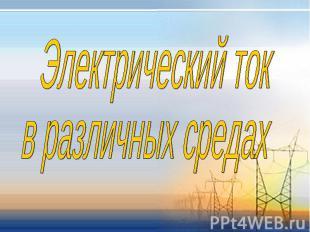 Электрический ток в различных средах