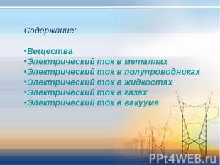 Содержание:ВеществаЭлектрический ток в металлахЭлектрический ток в полупроводник