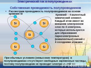 Собственная проводимость полупроводников Рассмотрим проводимость полупроводников