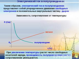 Таким образом, электрический ток в полупроводниках представляет собой упорядочен