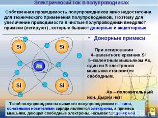 Электрический ток в полупроводниках Собственная проводимость полупроводников явн