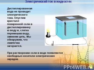 Дистиллированная вода не проводит электрического тока. Опустим кристалл поваренн