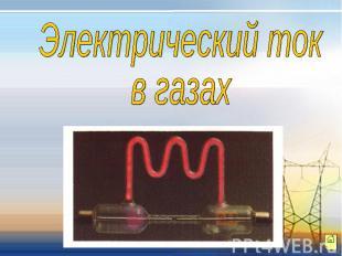 Электрический токв газах