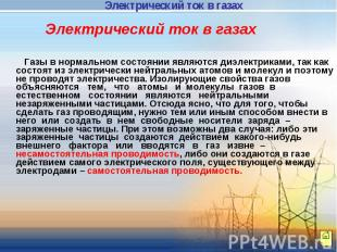 Электрический ток в газах Газы в нормальном состоянии являются диэлектриками, та