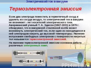 Термоэлектронная эмиссия Если два электрода поместить в герметичный сосуд и удал