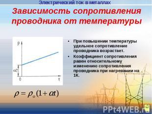 Зависимость сопротивления проводника от температуры При повышении температуры уд