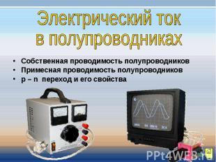 Электрический токв полупроводниках Собственная проводимость полупроводниковПриме