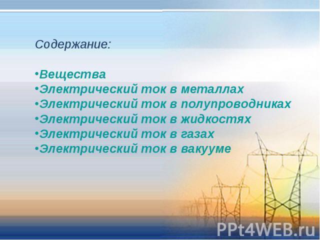 Содержание:ВеществаЭлектрический ток в металлахЭлектрический ток в полупроводникахЭлектрический ток в жидкостяхЭлектрический ток в газахЭлектрический ток в вакууме