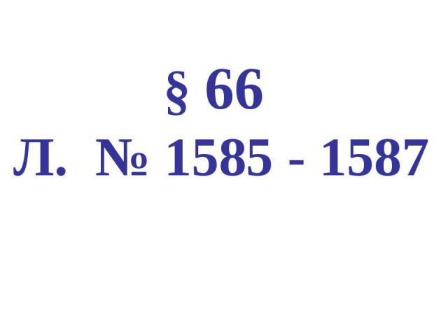 § 66 Л. № 1585 - 1587