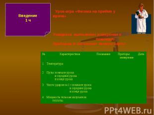 Введение1 ч Урок-игра «Физика на приёме у врача» Учащиеся выполняют измерения с