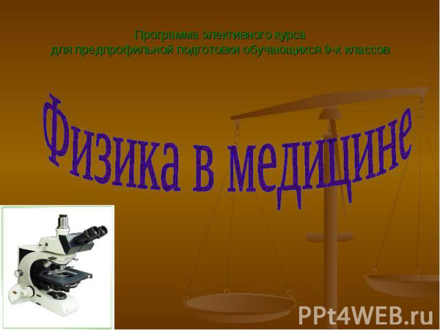 Физика в медицине Программа элективного курсадля предпрофильной подготовки обучающихся 9-х классов