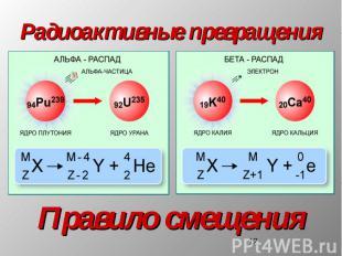 Правило смещения Радиоактивные превращения