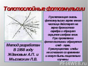 Толстослойные фотоэмульсии Метод разработанВ 1958 годуЖдановым А.П. иМысовским Л