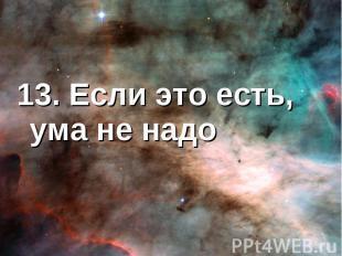13. Если это есть, ума не надо