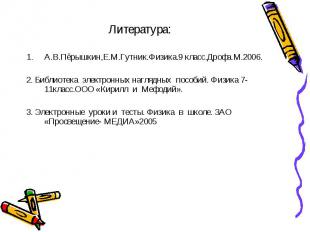 А.В.Пёрышкин,Е.М.Гутник.Физика.9 класс.Дрофа.М.2006.2. Библиотека электронных на