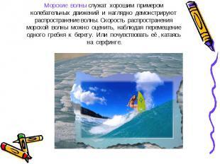Морские волны служат хорошим примером колебательных движений и наглядно демонстр