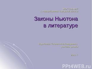 МОУ СОШ №17 г. Новокуйбышевск Самарской областиЗаконы Ньютонав литературеВоробье