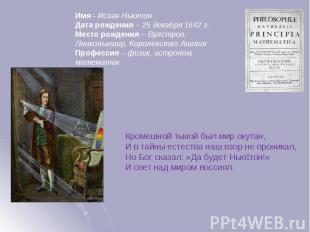 Имя - Исаак НьютонДата рождения – 25 декабря 1642 г.Место рождения – Вулстроп, Л
