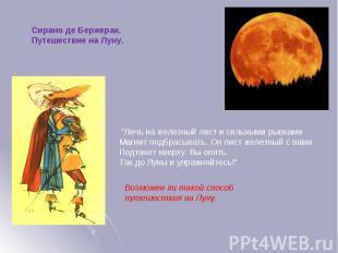 """Сирано де Бержерак.Путешествие на Луну. """"Лечь на железный лист и сильными рывкам"""