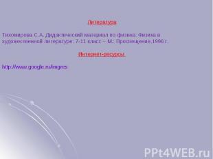 ЛитератураТихомирова С.А. Дидактический материал по физике: Физика в художествен