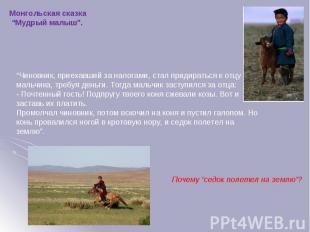 """Монгольская сказка """"Мудрый малыш"""". """"Чиновник, приехавший за налогами, стал приди"""