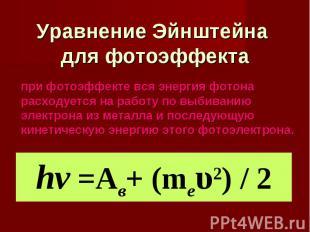 Уравнение Эйнштейна для фотоэффекта при фотоэффекте вся энергия фотона расходует