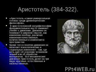 «Аристотель «самая универсальная голова» среди древнегреческих философов», В ари