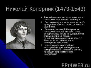 Николай Коперник (1473-1543) Разработал теорию о строении мира: гелиоцентрическа