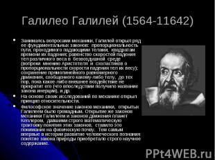 Галилео Галилей (1564-11642) Занимаясь вопросами механики, Галилей открыл ряд ее
